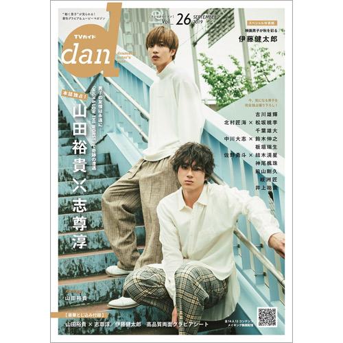 TVガイド dan[ダン]vol.26