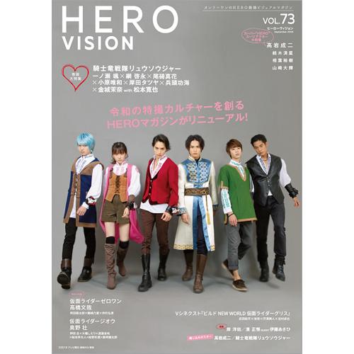 HERO VISION VOL.73