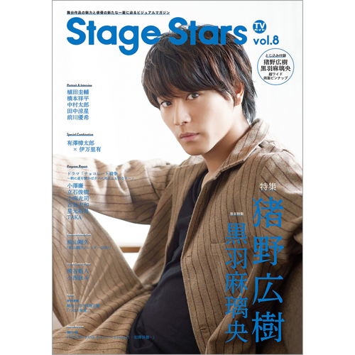 TVガイド Stage Stars vol.8