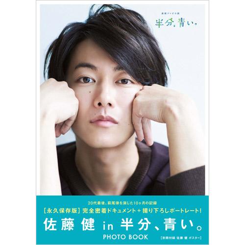 [佐藤健 in 半分、青い。]PHOTO BOOK