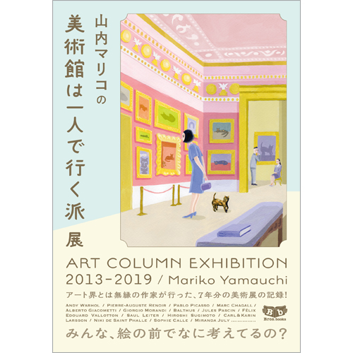 『山内マリコの美術館は一人で行く派展 ART COLUMN EXHIBITION 2013-2019』