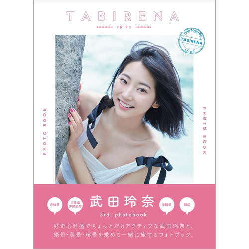 武田玲奈3rdフォトブック「タビレナtrip3」