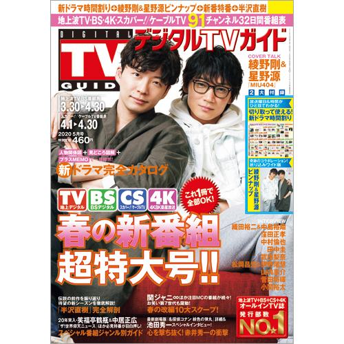 デジタルTVガイド 2020年5月号