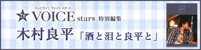 TVガイドVOICE STARS特別編集 木村良平「酒と泪と良平と」