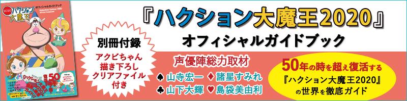 『ハクション大魔王2020』オフィシャルガイドブック