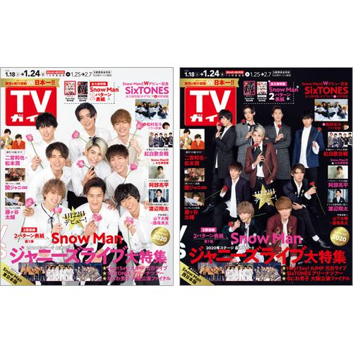【セット販売】TVガイド2020年1月24日号Snow Man 表紙2種類セット