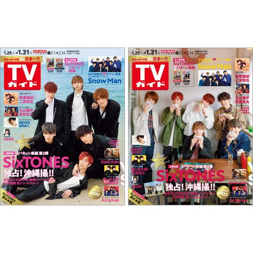 【セット販売】TVガイド2020年1月31日号SixTONES 表紙2種類セット