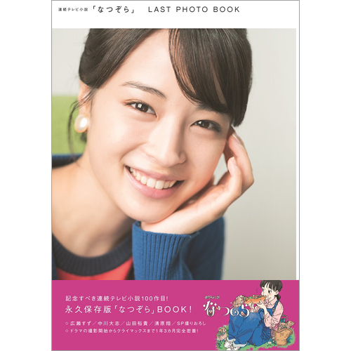 連続テレビ小説「なつぞら」LAST PHOTO BOOK