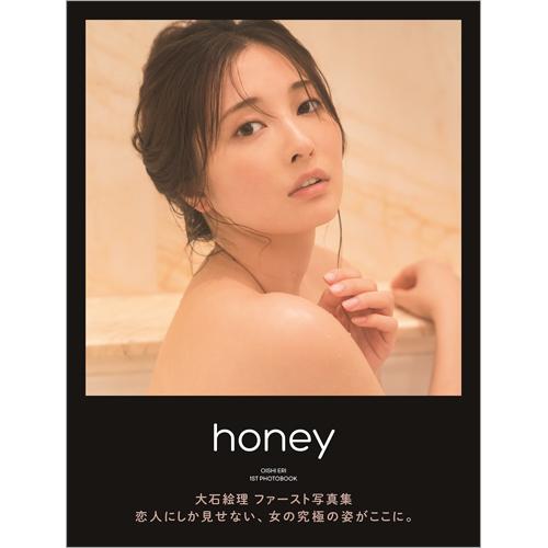 大石絵理ファースト写真集「honey」
