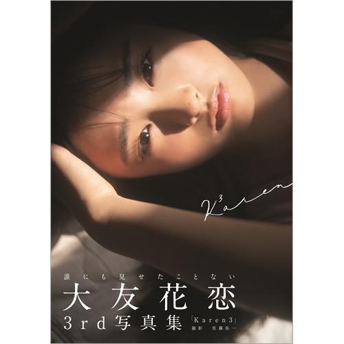 大友花恋3rd写真集「Karen3」