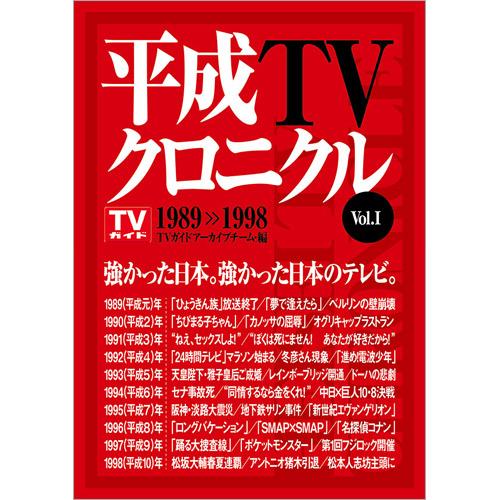 平成TVクロニクル Vol.Ⅰ
