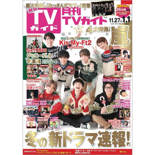 月刊TVガイド   2020年1月号