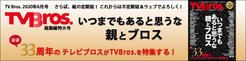 TV Bros.2020年6月号 TV Bros.総集編特大号