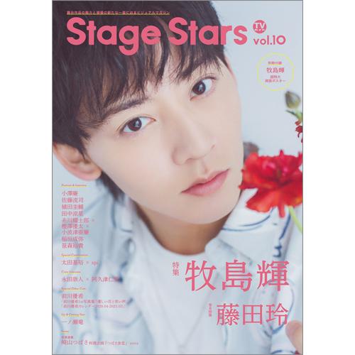 TVガイド Stage Stars vol.10