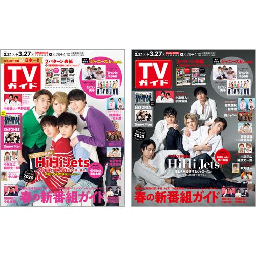 【セット販売】TVガイド2020年3月27日号HiHi Jets 表紙2種類セット