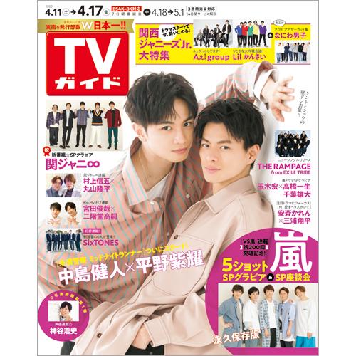 TVガイド   2020年4月17日号