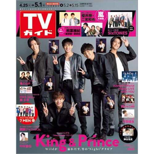 TVガイド   2020年5月1日号