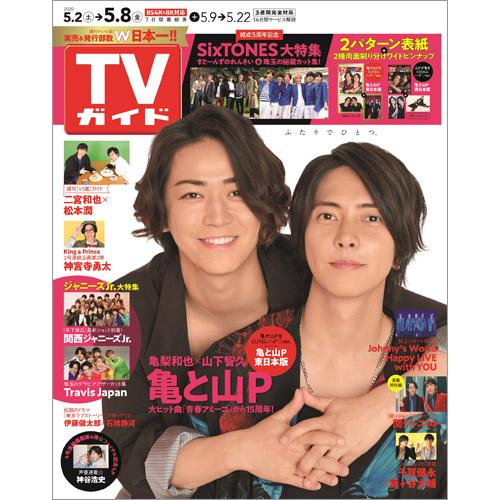 TVガイド   2020年5月8日号