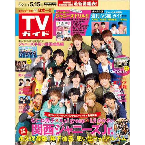 TVガイド   2020年5月15日号