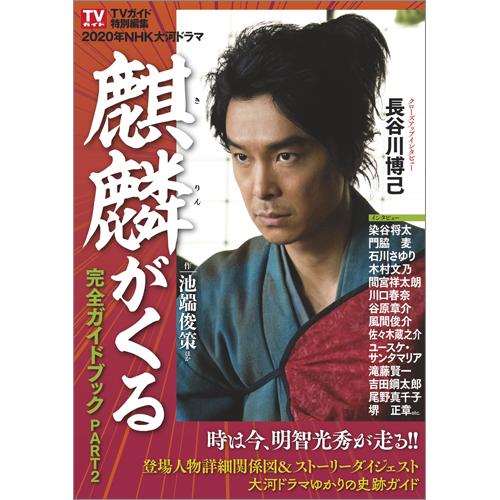 NHK大河ドラマ 「麒麟がくる」完全ガイドブック PART2
