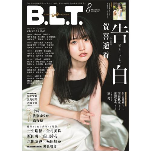 B.L.T.2020年8月号