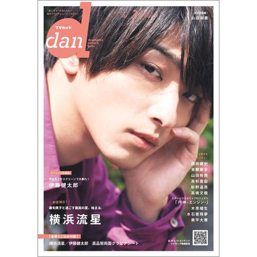 TVガイド dan[ダン]vol.31