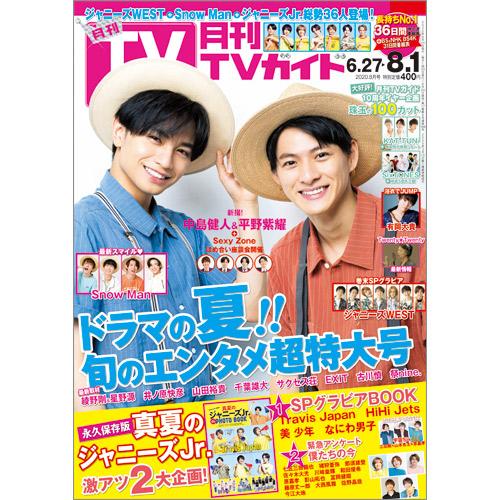月刊TVガイド 2020年8月号