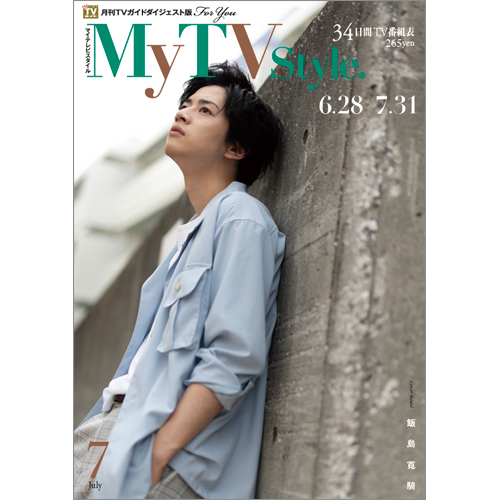 My TV Style No.027 2020年7月号