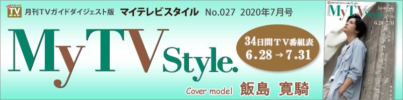 My TV Style No.027 2020年7月号