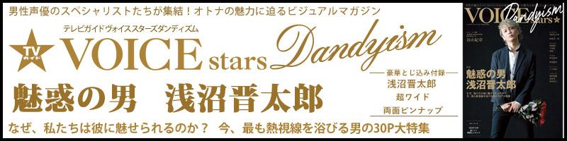 TVガイドVOICE STARS Dandyism