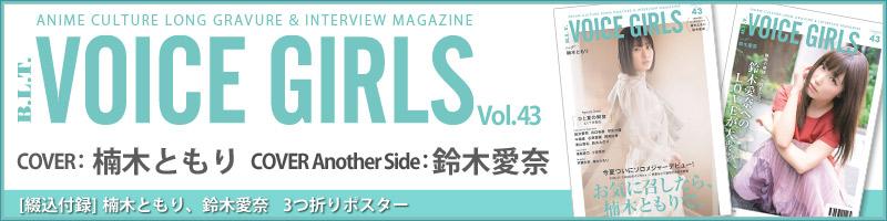 B.L.T. VOICE GIRLS Vol.43