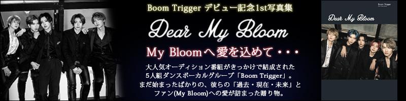 Boom Triggerファースト写真集 Dear My Bloom