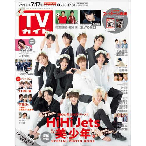 TVガイド   2020年7月17日号