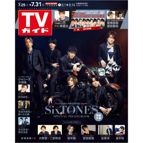 TVガイド   2020年7月31日号