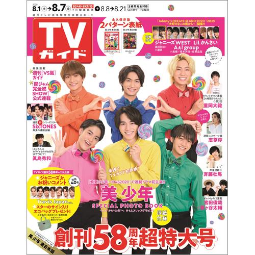 TVガイド   2020年8月7日号