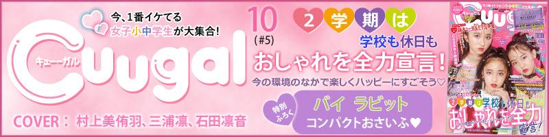 Cuugal(キューーガル)10月号(#5)