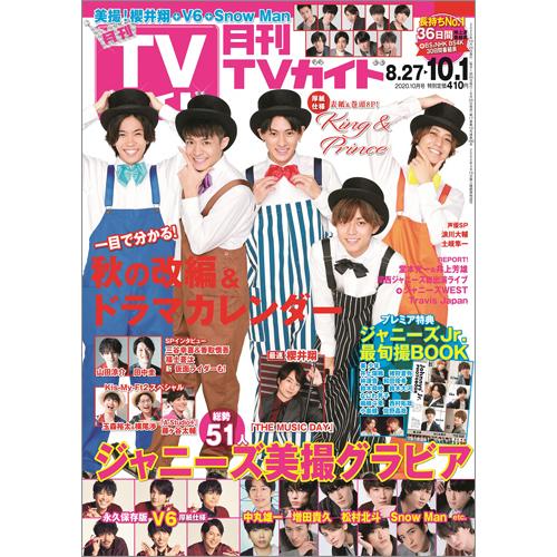 月刊TVガイド 2020年10月号