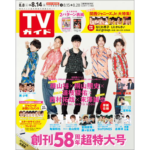 TVガイド   2020年8月14日号