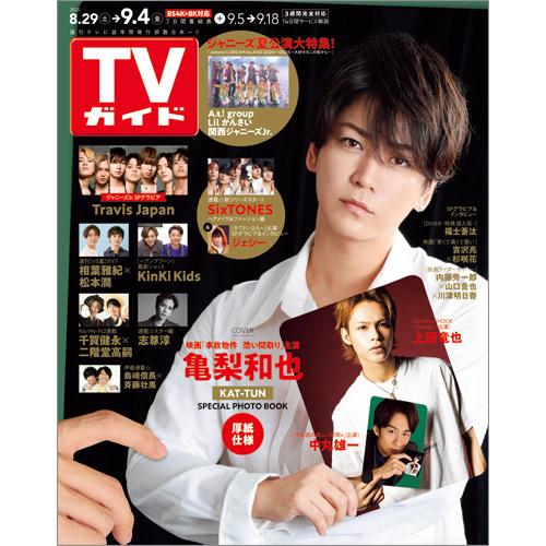 TVガイド   2020年9月4日号