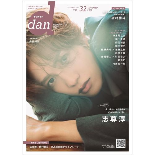 TVガイド dan[ダン]vol.32