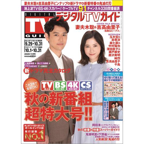デジタルTVガイド 2020年11月号