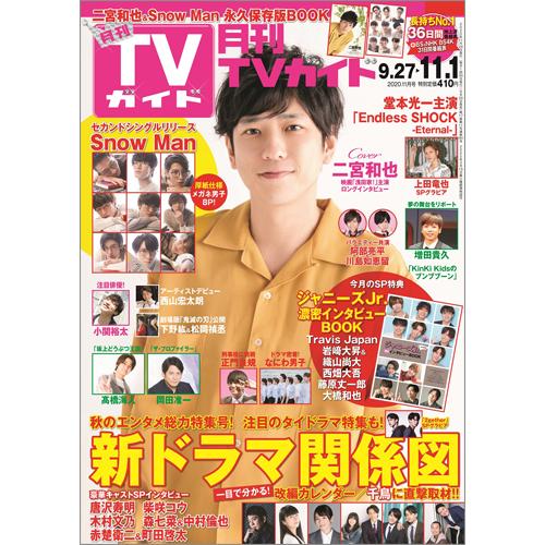 月刊TVガイド 2020年11月号