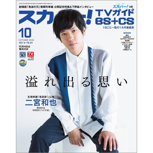 スカパー!TVガイドBS+CS 2020年10月号