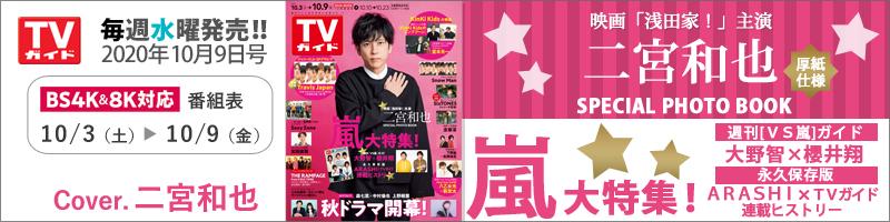 TVガイド   2020年10月9日号