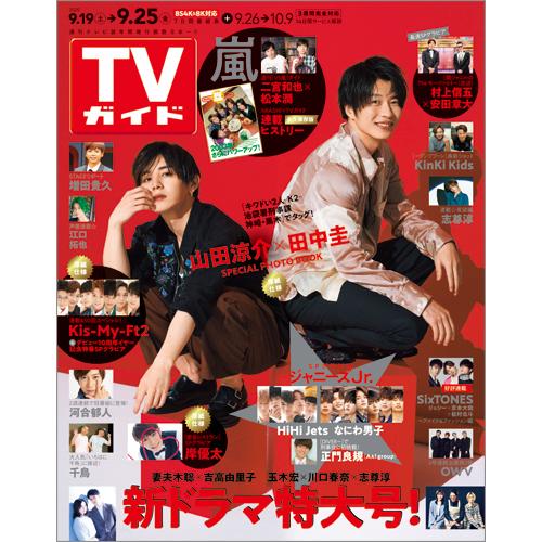 TVガイド   2020年9月25日号