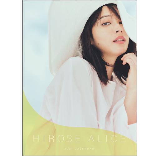 広瀬アリス2021カレンダー<壁掛けタイプ>