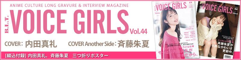 B.L.T. VOICE GIRLS Vol.44