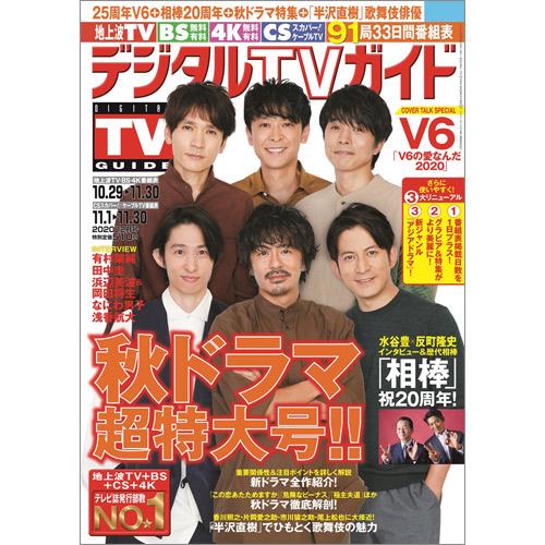 デジタルTVガイド 2020年12月号