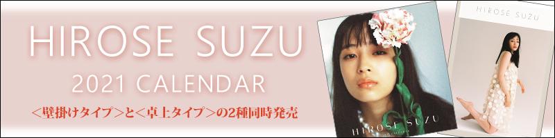 広瀬すず2021カレンダー<壁掛けタイプ>