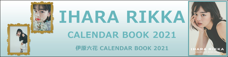 伊原六花CALENDAR BOOK 2021